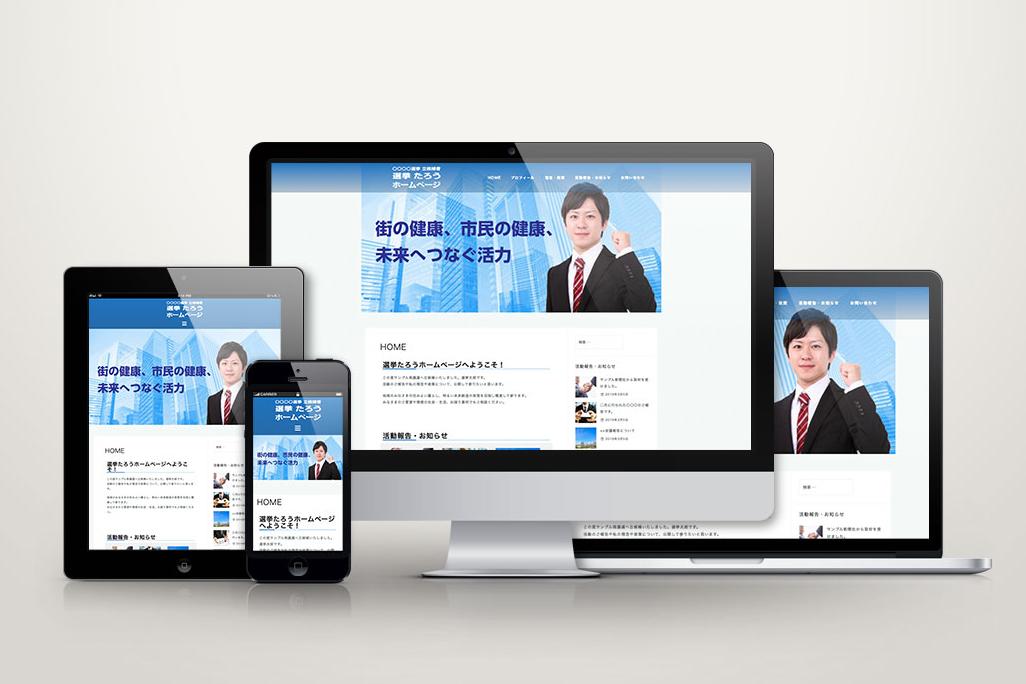 選挙立候補者ホームページイメージ 青