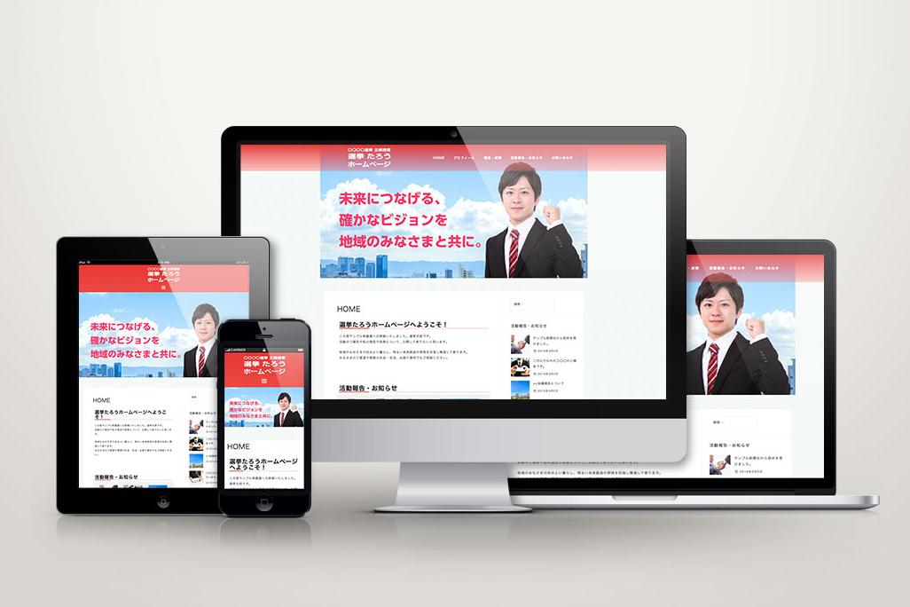 選挙立候補者ホームページイメージ 赤