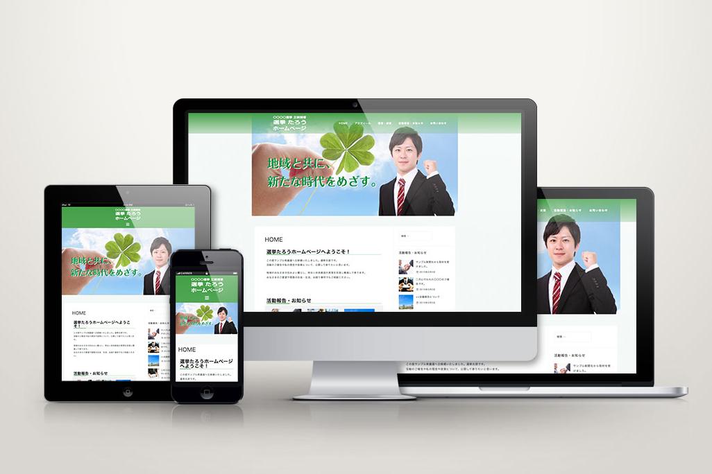 選挙立候補者ホームページイメージ 緑